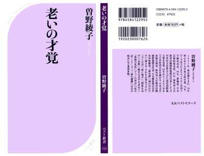Saikaku001