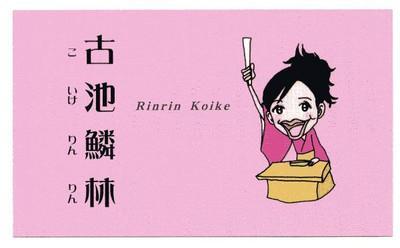 Rinrin1